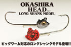 OKASHIRA HEAD LONG SHANK MODEL 1/8oz