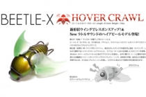 BEETLE-X HOVER CRAWL