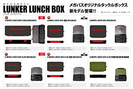 Megabass LUNKER LUNCH BOX シリーズ
