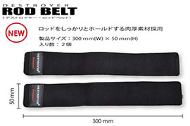 DESTROYER ROD BELT