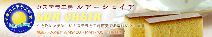 カステラ通販・お取り寄せ ギフト 千葉県のお土産にも好評  ルアー シェイア 新鮮卵と国産小麦粉のおいしいカステラをお届けいたします。