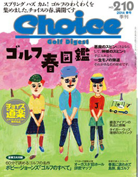 choice2014sp