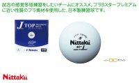 Nittaku JAPAN トップトレ球(5ダース入)(カラー【W】ホワイト)