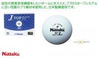 Nittaku JAPAN トップトレ球(50ダース入)(カラー【W】ホワイト)