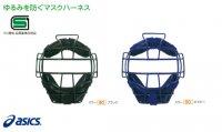 アシックス(asics) 硬式マスク(カラー【50】ネイビー)