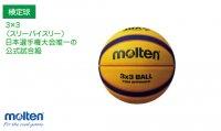molten3×3専用ボール
