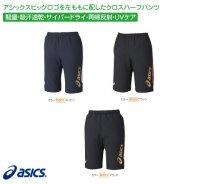 アシックス(asics)クロスハーフパンツ(カラー【9001】ブラック)