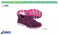 アシックス(asics) LADY GEL-KAYANOⓇ24-wide(カラー【3320】)