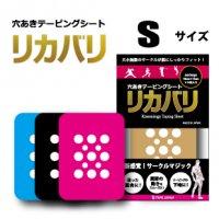 テープジャパン リカバリ サイズ【S】 (10枚入り)