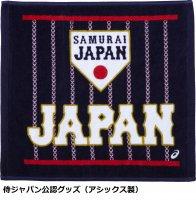 侍ジャパン アシックス ハンドタオル(カラー【SJ50】)