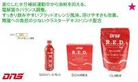 スポーツドリンク(カラー【OR】オレンジ風味)500ml用粉末(16g×10袋)