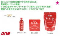 スポーツドリンク(カラー【OR】オレンジ風味)10L用粉末