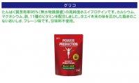 パワープロダクションMAXLOADウエイトアップ800g(プレーン味)