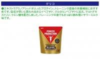 パワープロダクションエキストラアミノアシッドプロテイン560g(サワーミルク味)