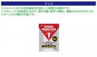 パワープロダクションエキストラハイポトニックドリンクCCD10袋
