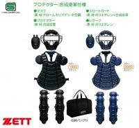 ゼット(ZETT)硬式キャッチャーズ4点セット(カラー【1900】ブラック)