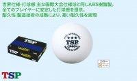 TSP CP40+3スターボール(カラー【W】ホワイト)