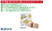 ニトリート キネロジEX 50mm 販売単位6巻