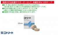 ニトリート エラスティックバンテージテープ 25mm 販売単位12巻