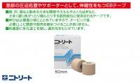 ニトリート エラスティックバンテージテープ 50mm 販売単位6巻
