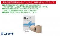 ニトリート エラスティックバンテージテープ 75mm 販売単位4巻