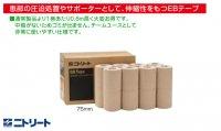 ニトリート エラスティックバンテージテープ 75mm 販売単位16巻