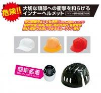 スポーツ・観戦・通勤通学・仕事に インナーヘルメット