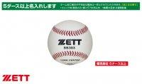 ZETT 硬式練習球 (ネーム入り)【1ダース】