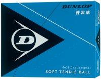 ダンロップ(DUNLOP) ソフトテニスボール練習球 1ダース箱入り(カラー【W】ホワイト)
