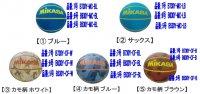MIKASA バスケットボール 6号