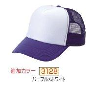 オリジナルキャップ(マークなし)(カラー【3128】パープル×ホワイト)