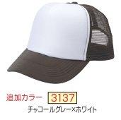 オリジナルキャップ(マークなし)(カラー【3137】チャコールグレー×ホワイト)