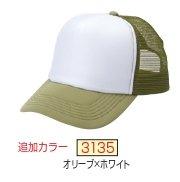 オリジナルキャップ(マークなし)(カラー【3135】オリーブ×ホワイト)