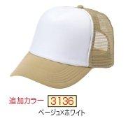 オリジナルキャップ(マークなし)(カラー【3136】ベージュ×ホワイト)