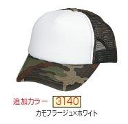 オリジナルキャップ(マークなし)(カラー【3140】カモフラージュ×ホワイト)