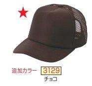 オリジナルキャップ(マークなし)(カラー【3129】チョコ)