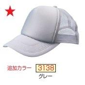 オリジナルキャップ(マークなし)(カラー【3138】グレー)