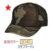 オリジナルキャップ(マークなし)(カラー【3141】カモフラージュ)
