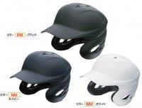 硬式用 バッティングヘルメット 軽量設計 つや消し(カラー【BM】ブラック)