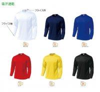 ドライライト長袖Tシャツ(S・M・L・XL・XXL)