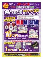 キャンペーン� 10万円(税込)以上お買上げでいずれか1個プレゼント! なくなり次第終了