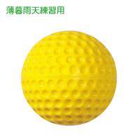 硬式ディンプルボール(イエロー)