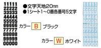 バット&ヘルメット用ナンバーシール(カラー【B】ブラック)