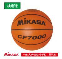MIKASA 7号(検定球)