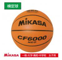 MIKASA 6号(検定球)