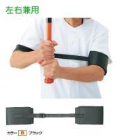 打撃用 脇締めバンド(カラー【B】ブラック)