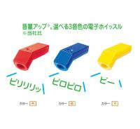 電子ホイッスル(カラー【B】)