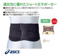 アシックス(asics) バックサポート(カラー【90】ブラック)