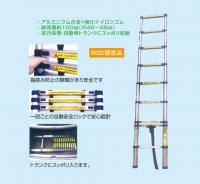 アルミ伸縮はしご 8段