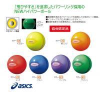 アシックス(asics) ハイパワーボール サターン(カラー【04】イエロー)